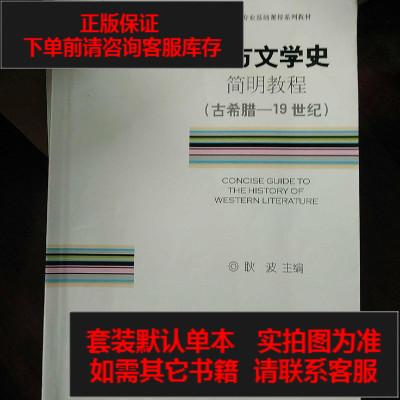 【二手8成新】【二手9成新】西方文学史简明教程_耿波主编_北京国传媒大学出版社9787565708299