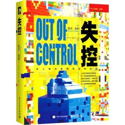 失控 (美)凱文·凱利(Kevin Kelly) 著;張行舟 等 譯 著作 經管、勵志 文軒網