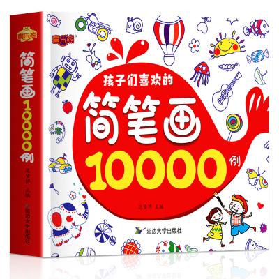 筆畫10000例 兒童簡筆畫手繪本大全入門幼兒園臨摹本畫畫書0-3-6-8周歲幼兒繪畫啟蒙線描畫5000例兒童畫畫本