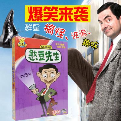 兒童動漫卡通憨豆先生動畫版52集幽默搞笑正版高清汽車載2DVD碟片