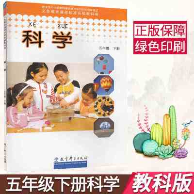 cbxw-2020使用五年級下冊科學書 五年級/5年級 下冊 課本五下科學 教育科學出版社 科學教材 教科書 (DY)L
