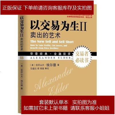 以交易为生 II [美]亚历山大·埃尔德 机械工业出版社 9787111439561