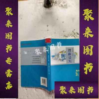 《正版九成新》讀寫拓展教本·理趣讀寫(高中三年級全一冊)