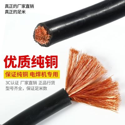 闪电客电焊机焊把线电焊线国标纯铜焊机线电缆1625355070平方焊机线 16平方国标 纯铜线