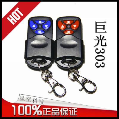 巨光遙控器JGR-303 電動遙控器 卷簾/車庫遙控器 巨光303
