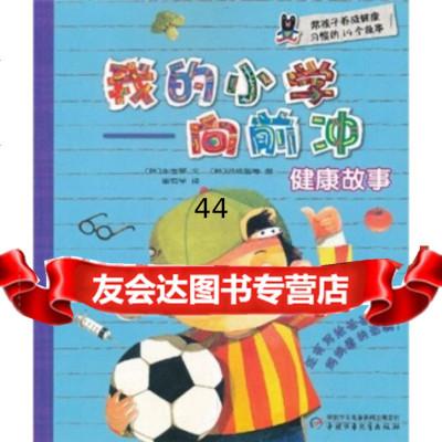 我的小學向前沖:健康故事978141255車寶琴,洪智繪,崔有 9787514801255