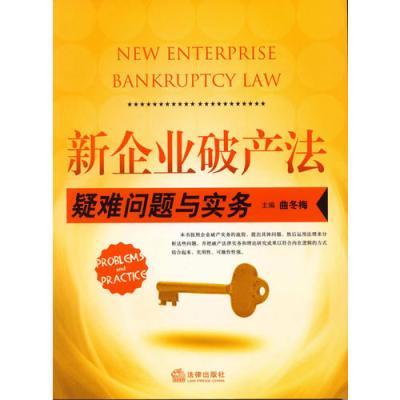 新企業破產法疑難問題與實務