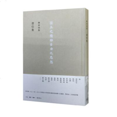 書信集9787108054067生活·讀書·新知三聯書店陳寅恪