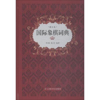 國際象棋詞典 修訂本 林峰,殷昊 著 文教 文軒網