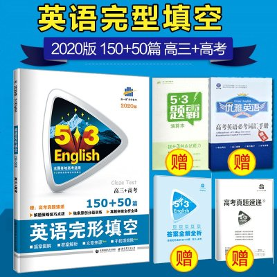 081153英语高考英语完形填空150+50篇高三+高考通用版英语辅导资料书送高考真题速递高考英语完型填空专项训练2