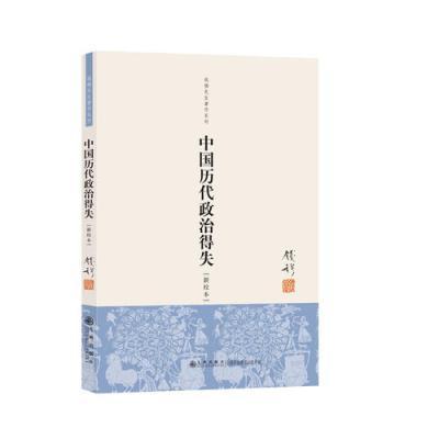 中國歷代政治得失 錢穆(新校本)