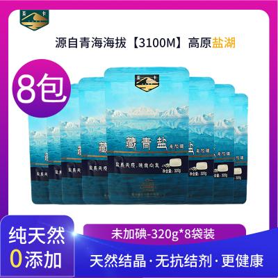 茶卡藏青鹽8包*320g未加碘不加抗結劑茶卡湖鹽自然結晶自營食用鹽