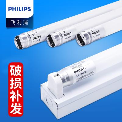 飛利浦LED燈管 T8超亮一體化日光燈管熒光節能支架燈光管電棒管 飛凡燈管