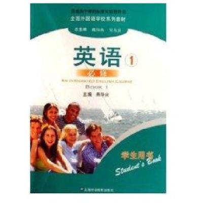 英語必修1學生用書(附練習部分)9787810959483上海外語教育出版社