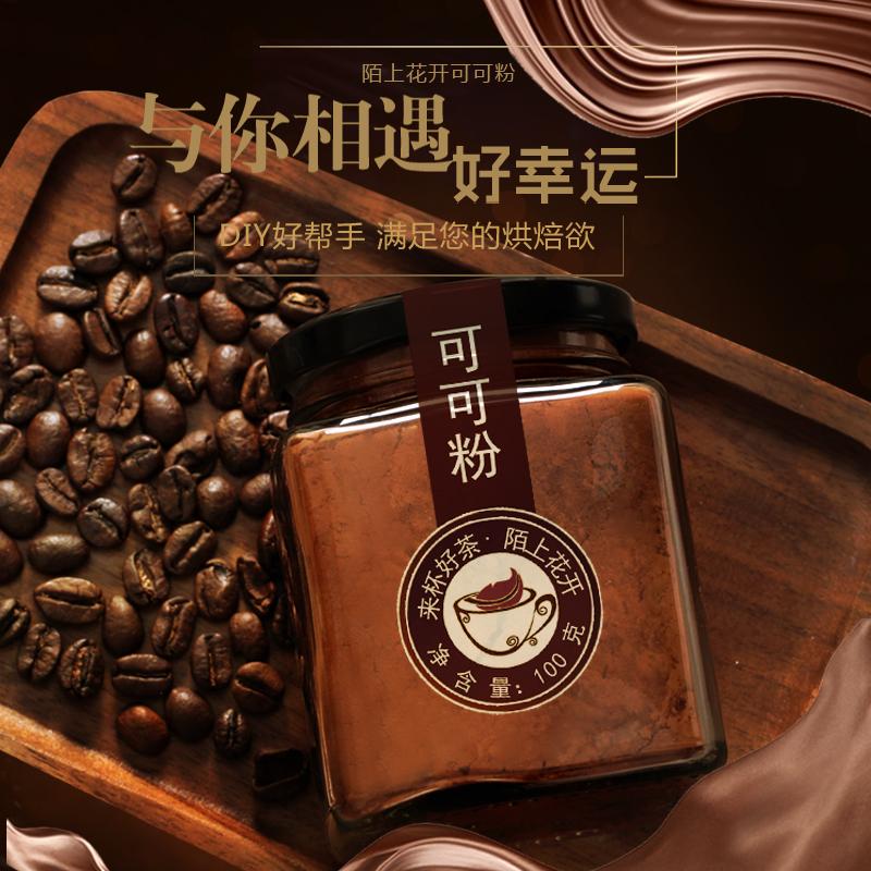 买1送1陌上花开可可粉烘焙蛋糕奶茶专用纯冲饮食用热可可巧克力粉