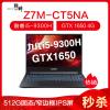 神舟战神Z7M-CT5NA 15.6英寸电竞吃鸡游戏本全面屏笔记本电脑(I5-9300H 8GB 512GB SSD GTX1650 4G独显 IPS)