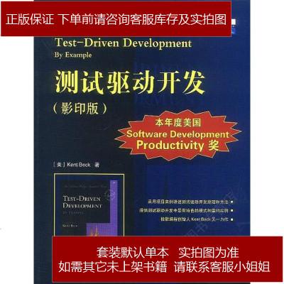 測試驅動開發 Kent Beck 中國電力出版社 9787508314013