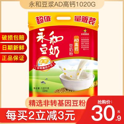 永和豆浆豆奶豆浆粉营养早餐速溶青少年冲饮品AD高钙豆奶粉1020g/袋 量贩大袋实惠装