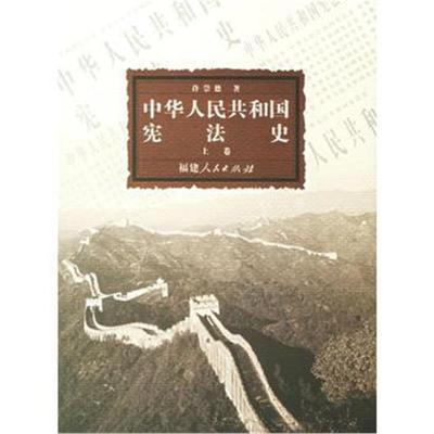 宪法史(上下册)(全两册)许崇德9787211048120福建人民出版社