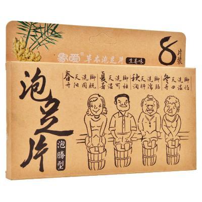 草本泡足片(生姜)8片/盒