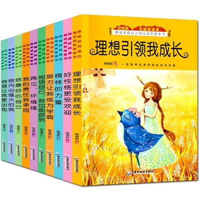 品格教育丛书10本套装彩色小学生 5-12岁课外阅读儿童文学励志书籍2-3-4-5年级故事图书