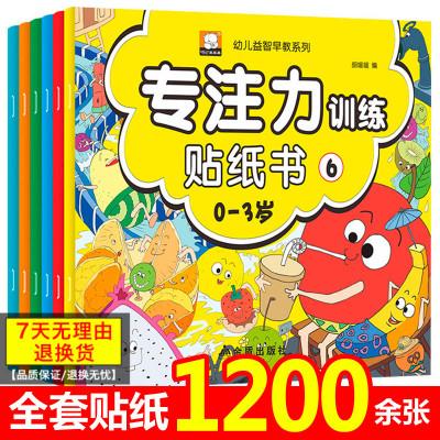 专注力训练贴纸书6册宝宝书籍0-3岁绘本早教书 男孩女孩婴儿益智启蒙认知书 适合小孩到两岁三岁宝宝图书1-2岁的幼儿书本