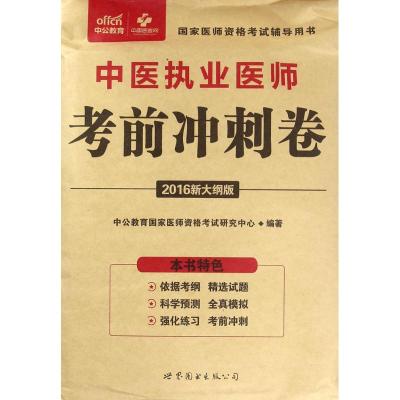 中医执业医师考前冲刺卷(2016)(新大纲版)