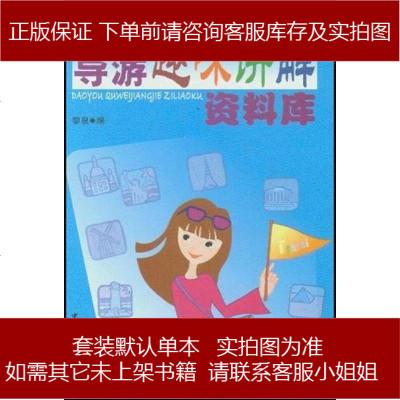 导游趣味讲解资料库 黎泉 旅游出版社 9787503225314