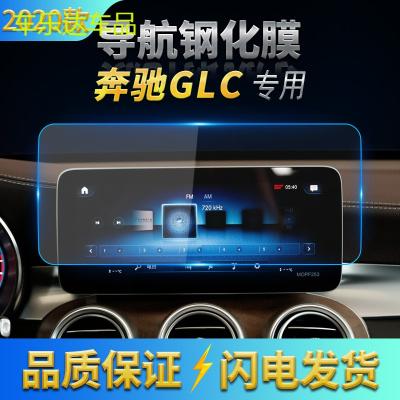 上山豹 奔馳GLC級級導航鋼化膜2020年款奔馳GLC260GLC300儀表防刮保護貼