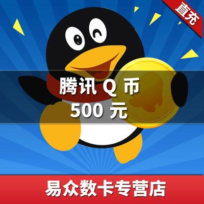 腾讯QQ币/500元qq币500Q币500qb币500QB500个Q币直冲自动充值