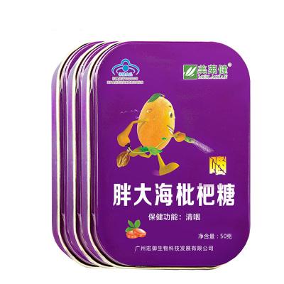 美莱健 胖大海枇杷糖20片/盒*3盒 植物草本清咽润喉糖咽干咽痒咽痛上火肿痛