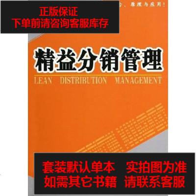 【二手8成新】精益分销管理 9787121012488