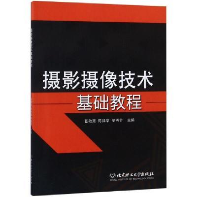 攝影攝像技術基礎教程編者:張敬齋//陳祥章//安秀芳9787568259033