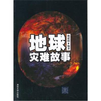 全新正版 地球灾难故事
