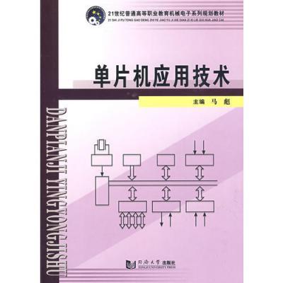 (机械电子)单片机应用技术