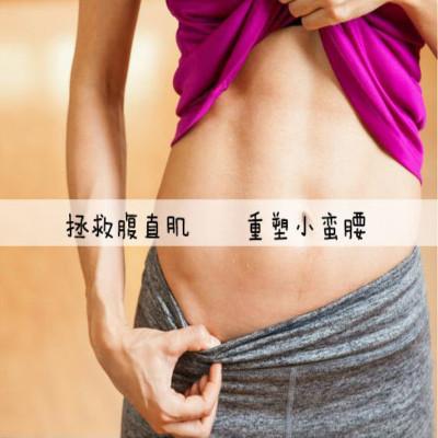 专业产后腹直肌分离修复