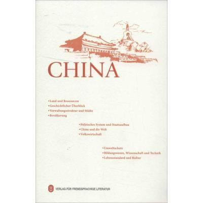 中國2012(德文)鐘欣9787119079646