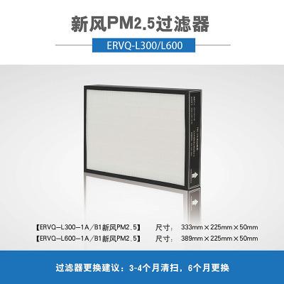 ERVQ-L600-1A/B1新風PM2.5