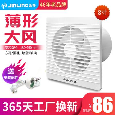 金羚排氣扇8寸廁所抽風機 APC20-3-30(B8)衛生間換氣扇墻壁式強力靜音圓形排風扇 安裝直徑:180~190mm