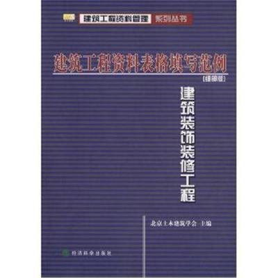 正版书籍 建筑工程资料表格填写范例(细部版):建筑装饰装修工程 978750586