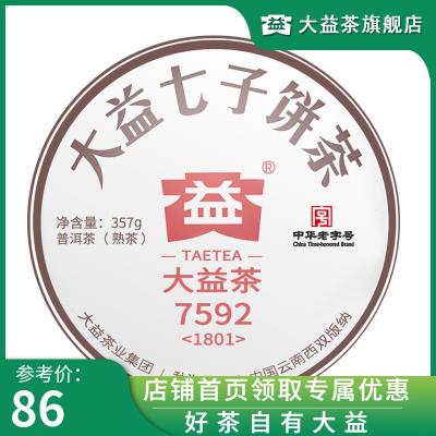 大益普洱茶熟茶2018年2019年7592 熟普洱1801批云南七子餅茶357克(隨機發貨)