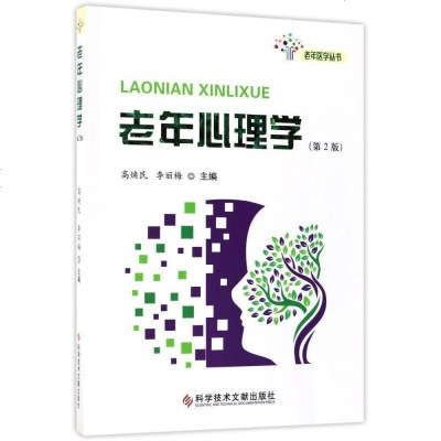 老年心理/第2版    高煥民 李麗梅  科學技術文獻出版社