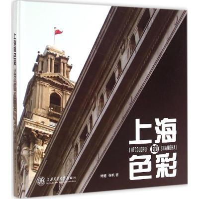 上海的色彩傅炯9787313120052