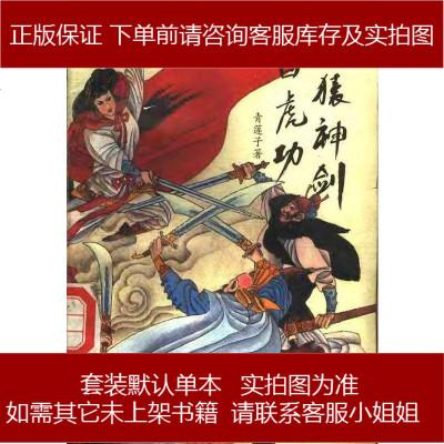 青猿神剑白虎功 青莲子 山东文艺出版社 9787532907182