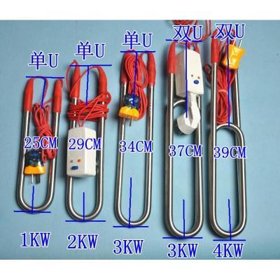 不锈钢双U型潜水加热管投入式热棒热的快电热管水桶浴盆电热管