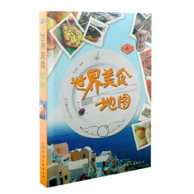 正版 世界美食地图(舌尖上的味蕾之旅) 化学工业出版社 郑迪蔚 编著 9787122123534 书籍