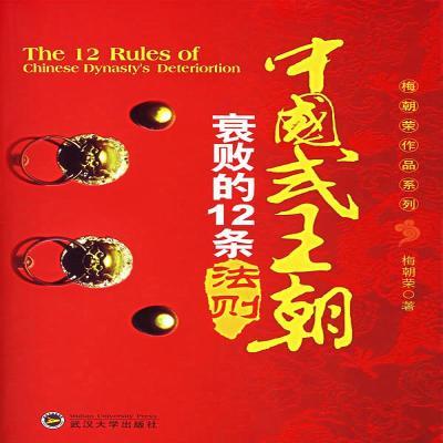 正版梅朝荣作品系列:中国式王朝衰败的12条法则/梅朝荣著/武汉大