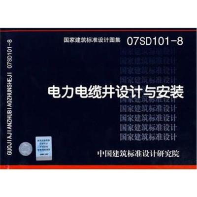 正版書籍 07SD101-8電力電纜井設計與安裝(建筑標準圖集)—電氣專業 9787801