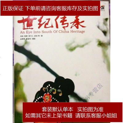 世紀傳承 肖樅 /陳星 /章巧兒 /麥苗 /龍奇奇(攝影) /黃國偉(攝 9787218068565