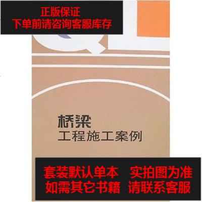 【二手8成新】橋梁工程施工案例 9787112048304